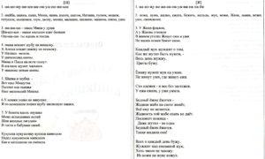 Памятка для родителей АВТОМАТИЗАЦИЯ ШИПЯЩИХ ЗВУКОВ стр.2