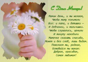 den_mamy_kartinki_6